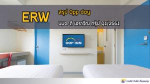ERW_website