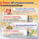 4 ขั้นตอน สร้าง Passive Income จากกองทุนรวมปันผล